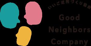 いいご近所づくり協会 Good Neighbors Company